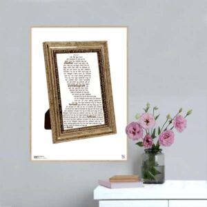 """Plakat med sangteksten til """"Der står et billede af dig på mit bord"""" af Rollo & King"""