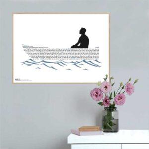"""Plakat med sangteksten til """"I en lille båd der gynger"""" af Bamses Venner."""